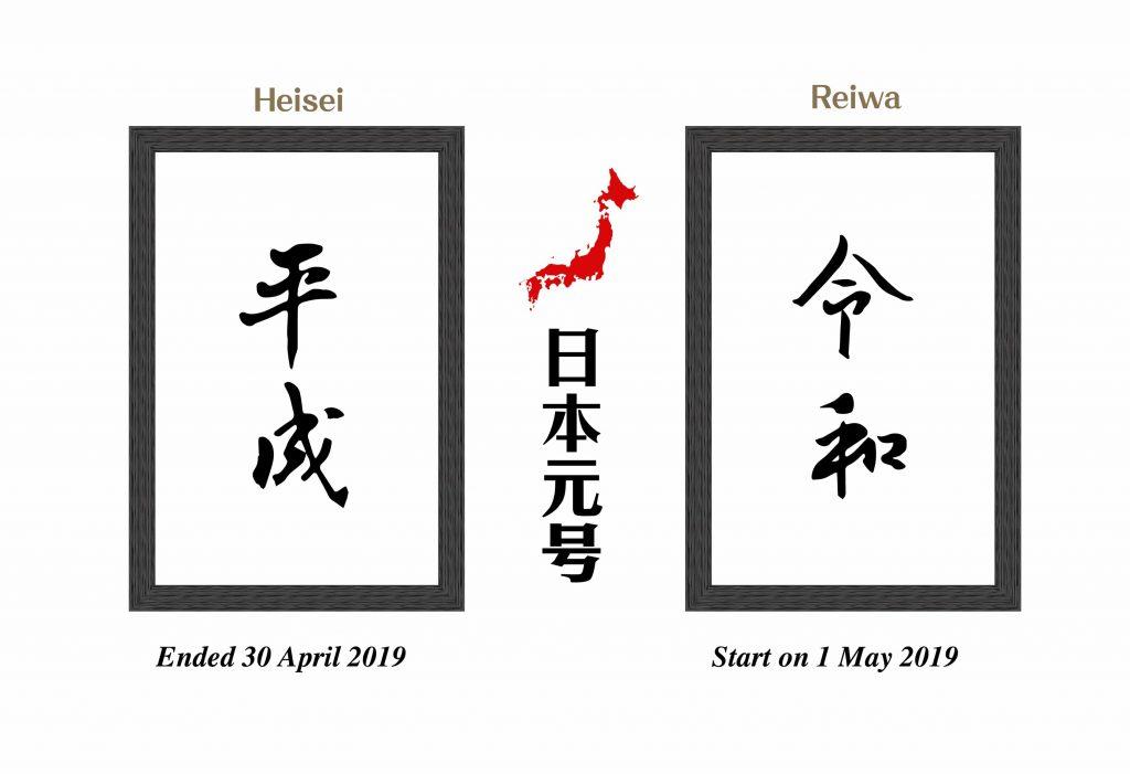Heisei era reiwa era Japan