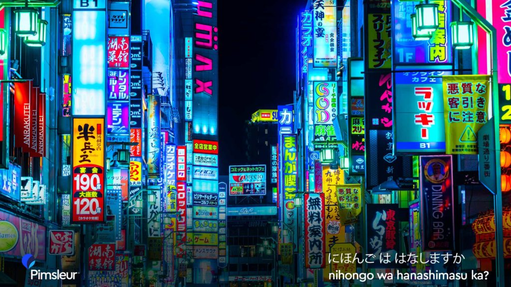 Virtual Zoom Background Tokyo, Japan Free