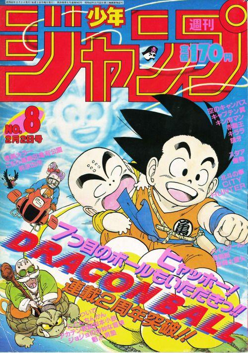 Dragon Ball Shonen Manga in Japanese