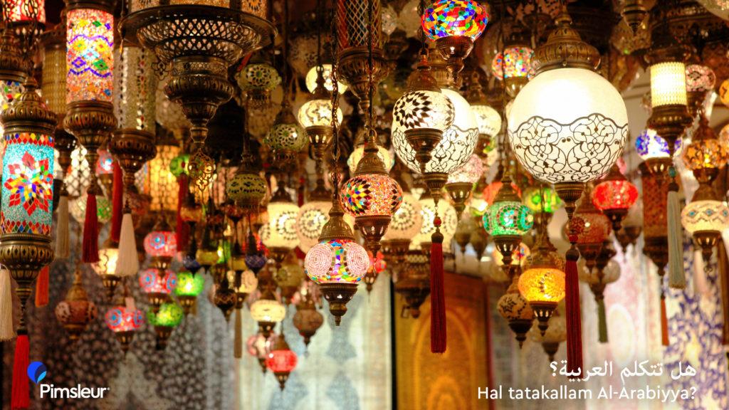 Ramadan Zoom Background